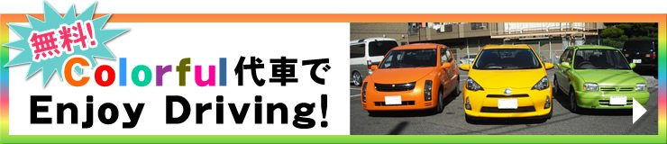 Colorful代車でEnjoy Driving!